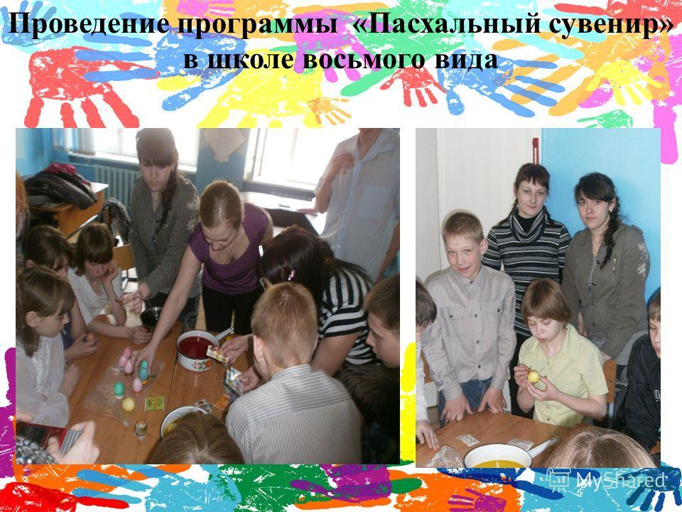 Проведение программы «Пасхальный сувенир» в школе восьмого вида