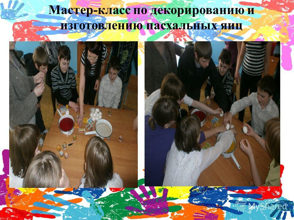 Мастер-класс по декорированию и изготовлению пасхальных яиц