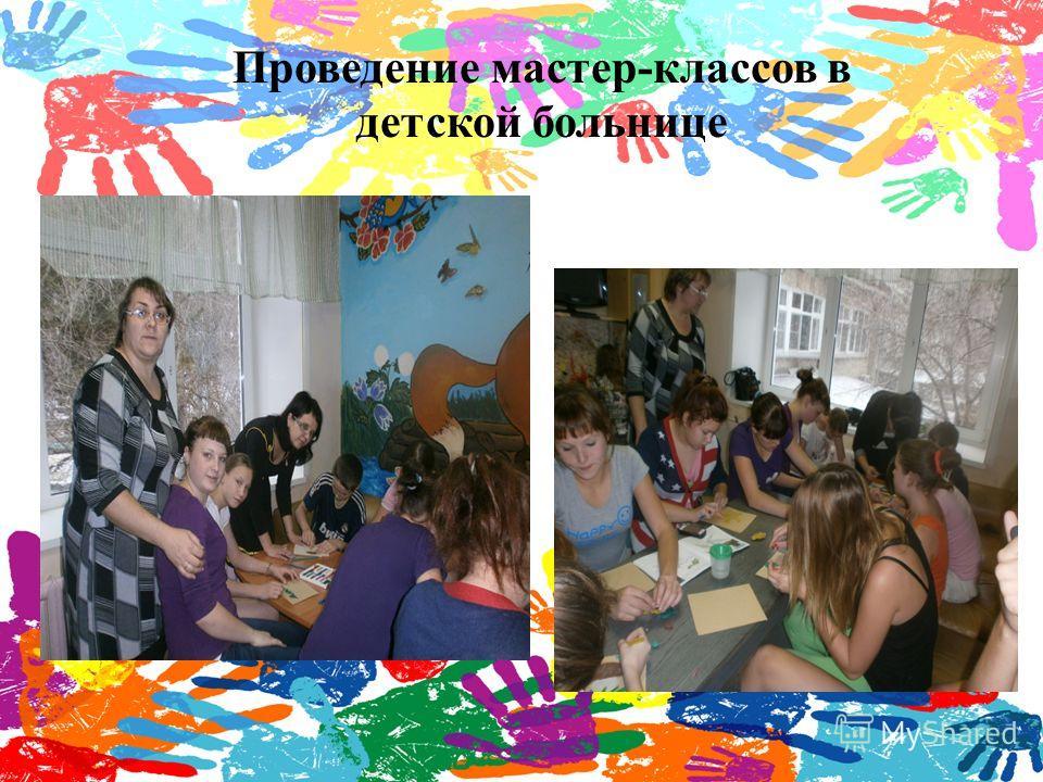 Проведение мастер-классов в детской больнице