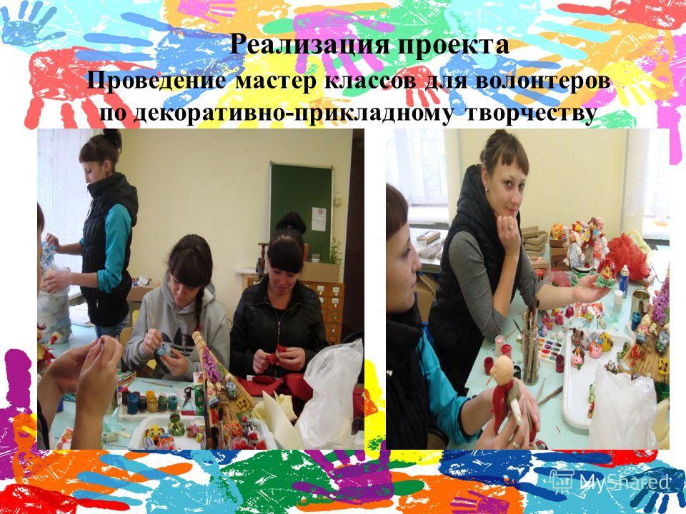 Реализация проекта Проведение мастер классов для волонтеров по декоративно-прикладному творчеству