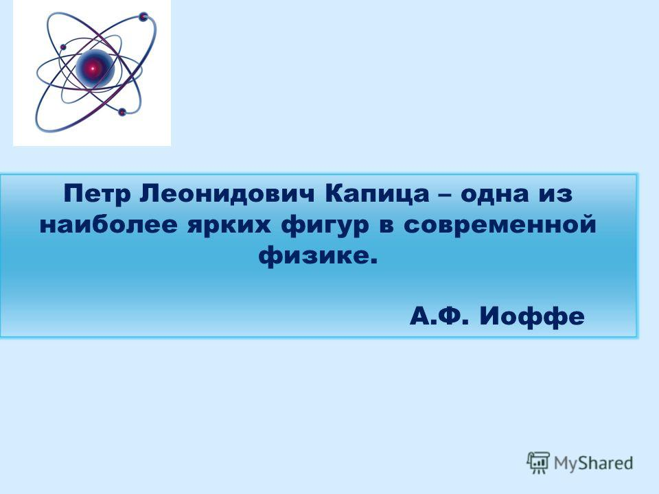 Петр Леонидович Капица – одна из наиболее ярких фигур в современной физике. А.Ф. Иоффе