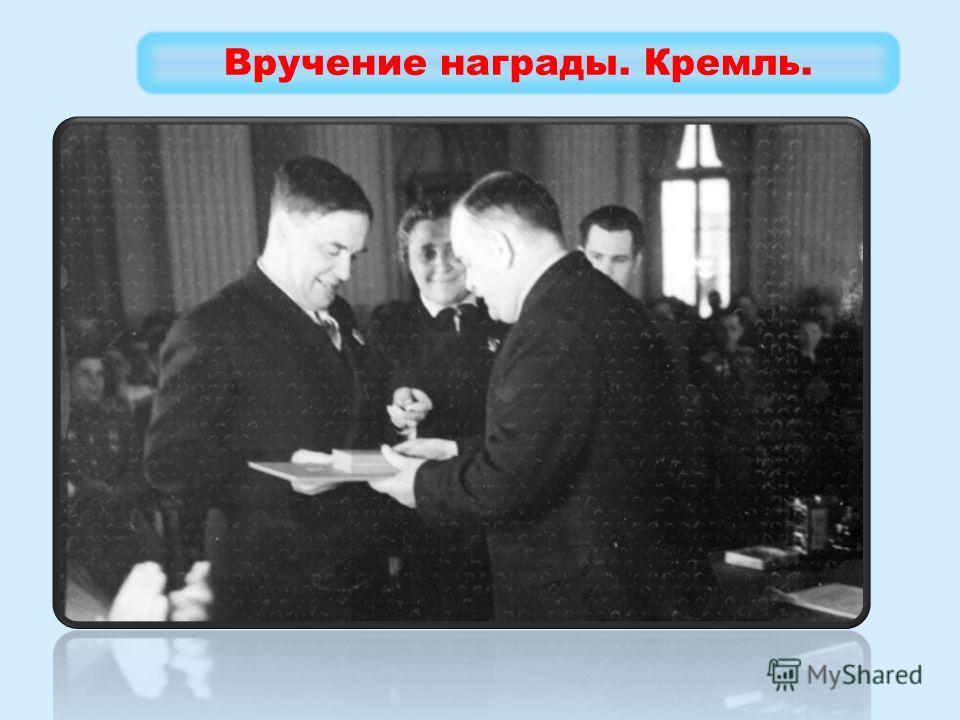Вручение награды. Кремль.