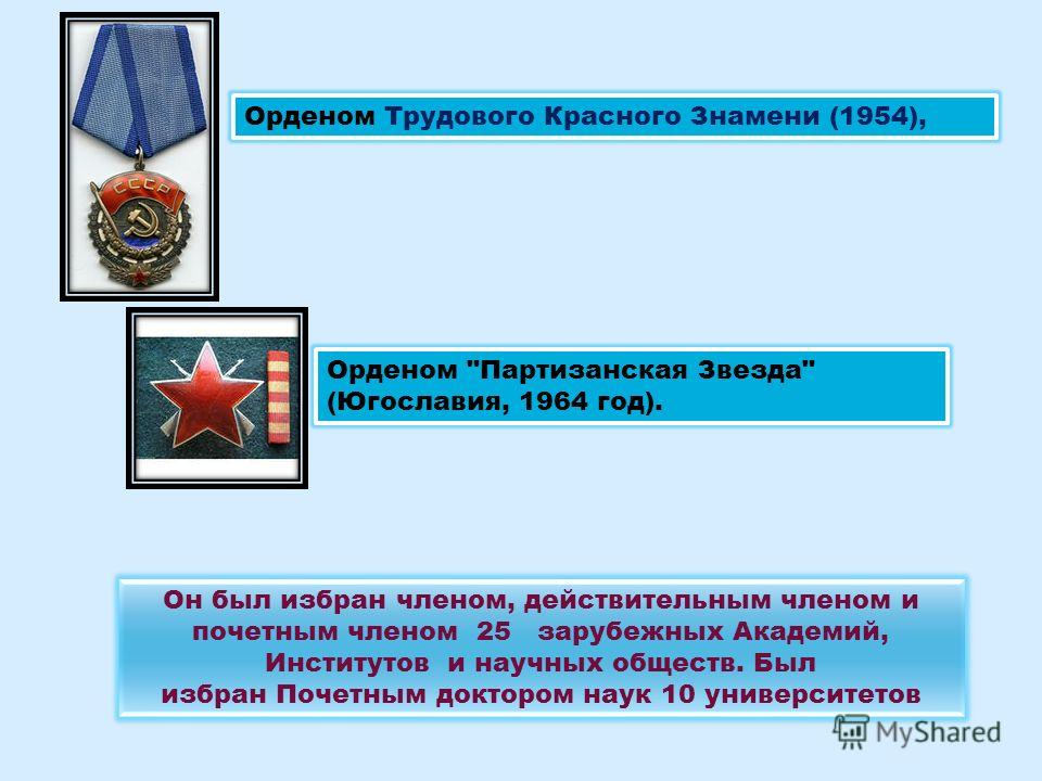Орденом Трудового Красного Знамени (1954), Орденом