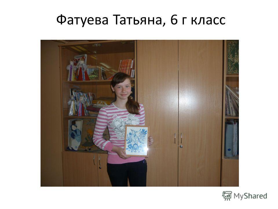 Фатуева Татьяна, 6 г класс