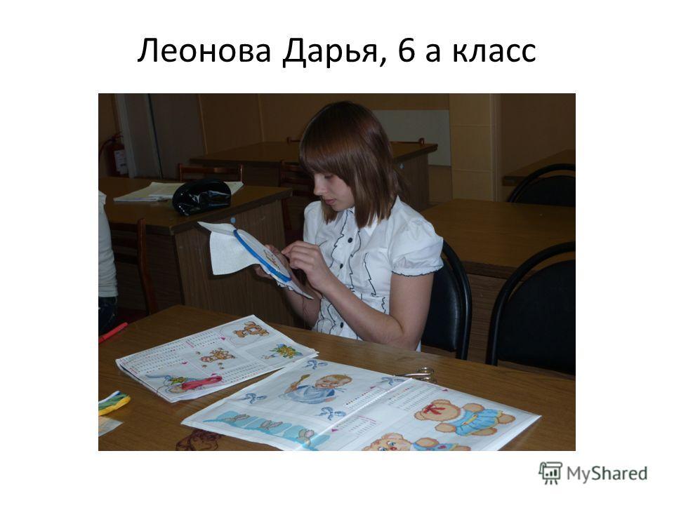Леонова Дарья, 6 а класс