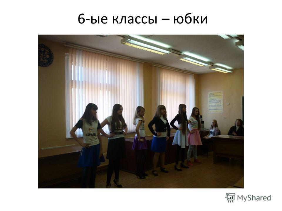 6-ые классы – юбки