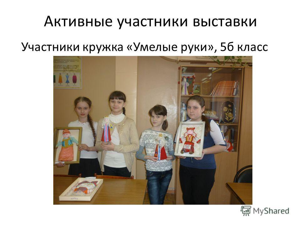 Активные участники выставки Участники кружка «Умелые руки», 5 б класс