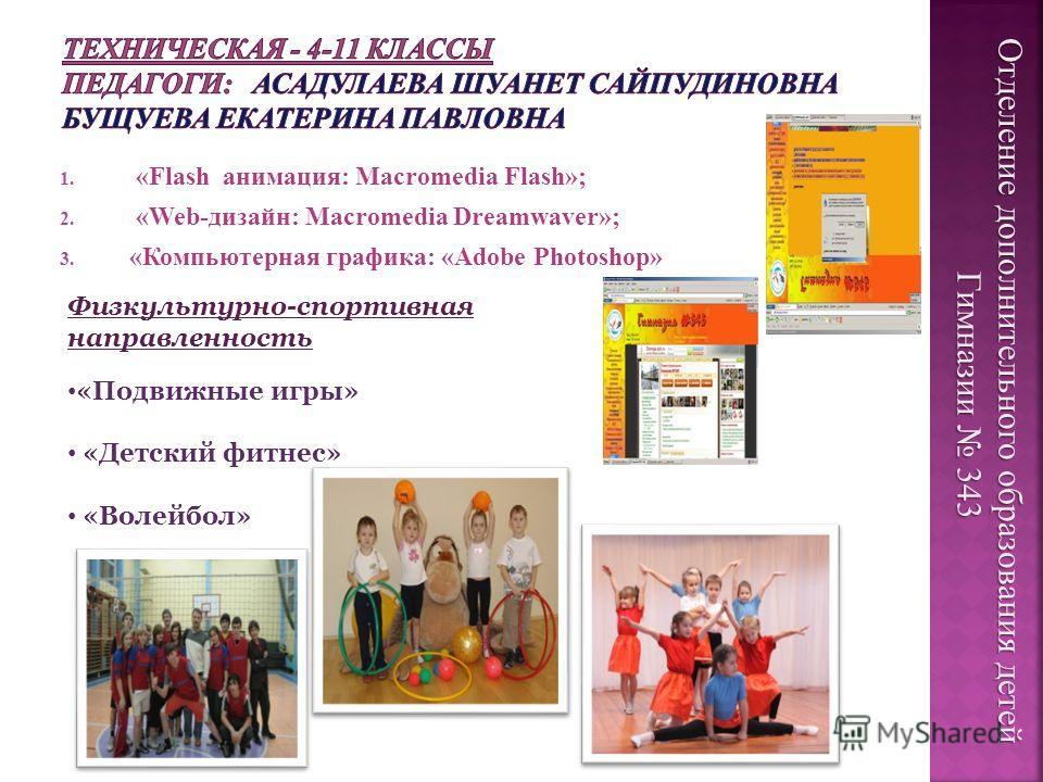 Отделение дополнительного образования детей Гимназии 343 Гимназии 343 1. «Flash анимация: Macromedia Flash»; 2. «Web-дизайн: Macromedia Dreamwaver»; 3. «Компьютерная графика: «Adobe Photoshop» Физкультурно-спортивная направленность «Подвижные игры» «