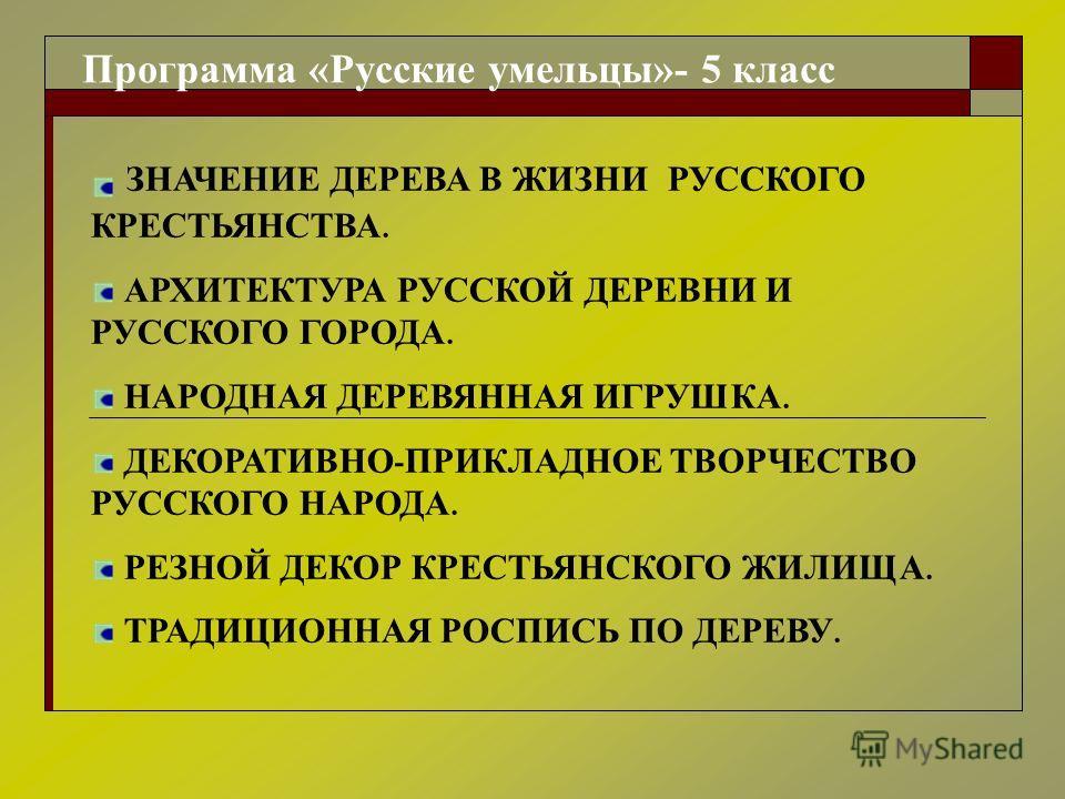 Программа «Русские умельцы»- 5 класс ЗНАЧЕНИЕ ДЕРЕВА В ЖИЗНИ РУССКОГО КРЕСТЬЯНСТВА. АРХИТЕКТУРА РУССКОЙ ДЕРЕВНИ И РУССКОГО ГОРОДА. НАРОДНАЯ ДЕРЕВЯННАЯ ИГРУШКА. ДЕКОРАТИВНО - ПРИКЛАДНОЕ ТВОРЧЕСТВО РУССКОГО НАРОДА. РЕЗНОЙ ДЕКОР КРЕСТЬЯНСКОГО ЖИЛИЩА. ТР