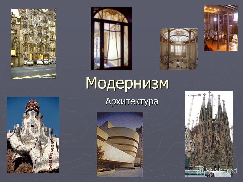 1 Модернизм Архитектура