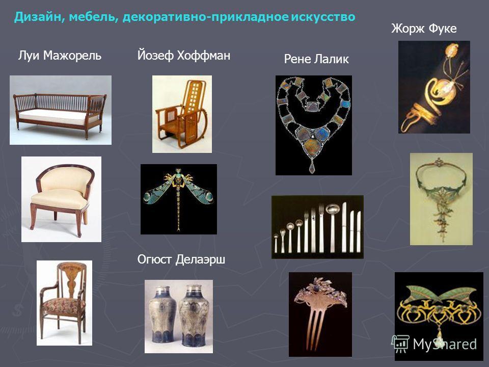 42 Дизайн, мебель, декоративно-прикладное искусство Луи Мажорель Йозеф Хоффман Рене Лалик Жорж Фуке Огюст Делаэрш