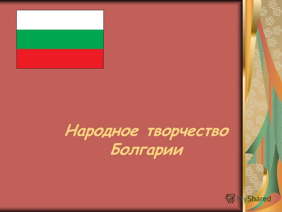 Народное творчество Болгарии