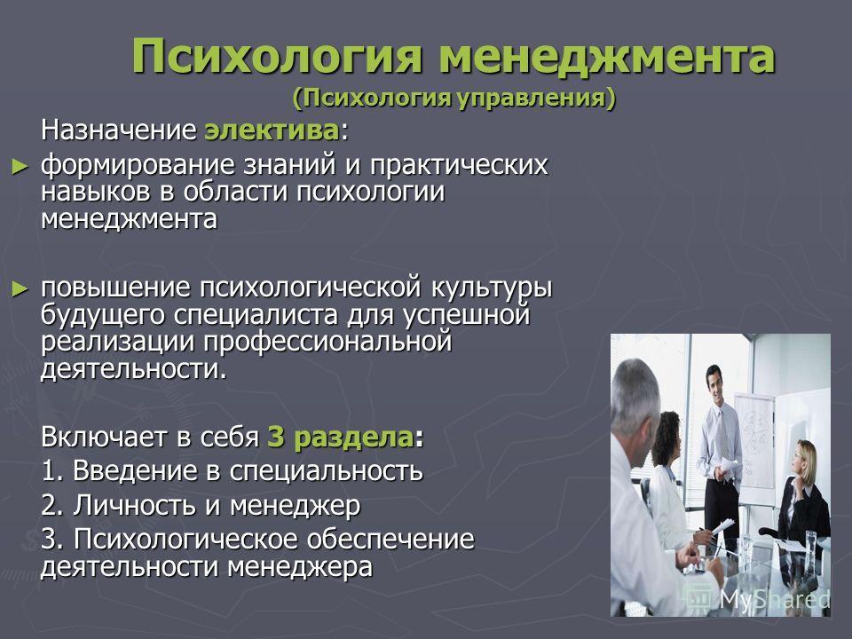 Психология менеджмента (Психология управления) Назначение электива: формирование знаний и практических навыков в области психологии менеджмента формирование знаний и практических навыков в области психологии менеджмента повышение психологической куль