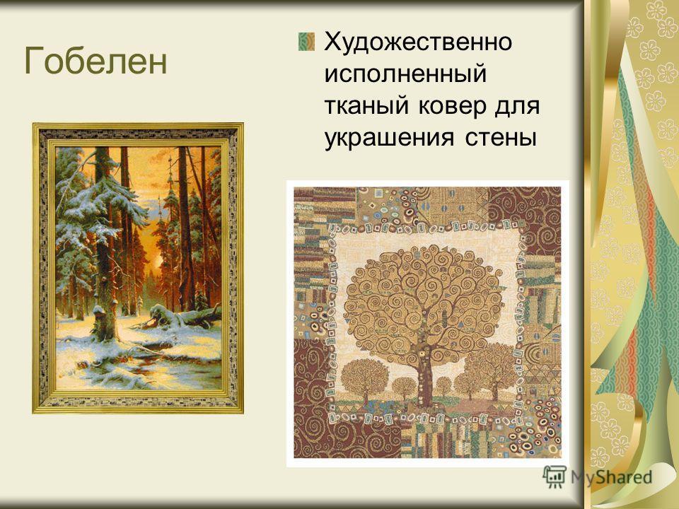 Гобелен Художественно исполненный тканый ковер для украшения стены