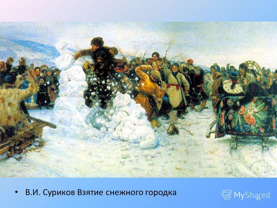 В.И. Суриков Взятие снежного городка 15
