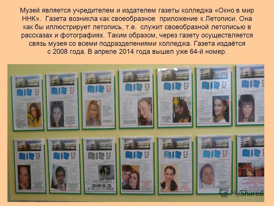 Музей является учредителем и издателем газеты колледжа «Окно в мир ННК». Газета возникла как своеобразное приложение к Летописи. Она как бы иллюстрирует летопись, т.е. служит своеобразной летописью в рассказах и фотографиях. Таким образом, через газе