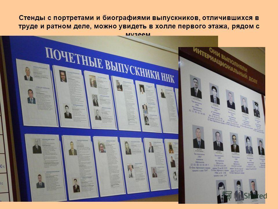 Стенды с портретами и биографиями выпускников, отличившихся в труде и ратном деле, можно увидеть в холле первого этажа, рядом с музеем.