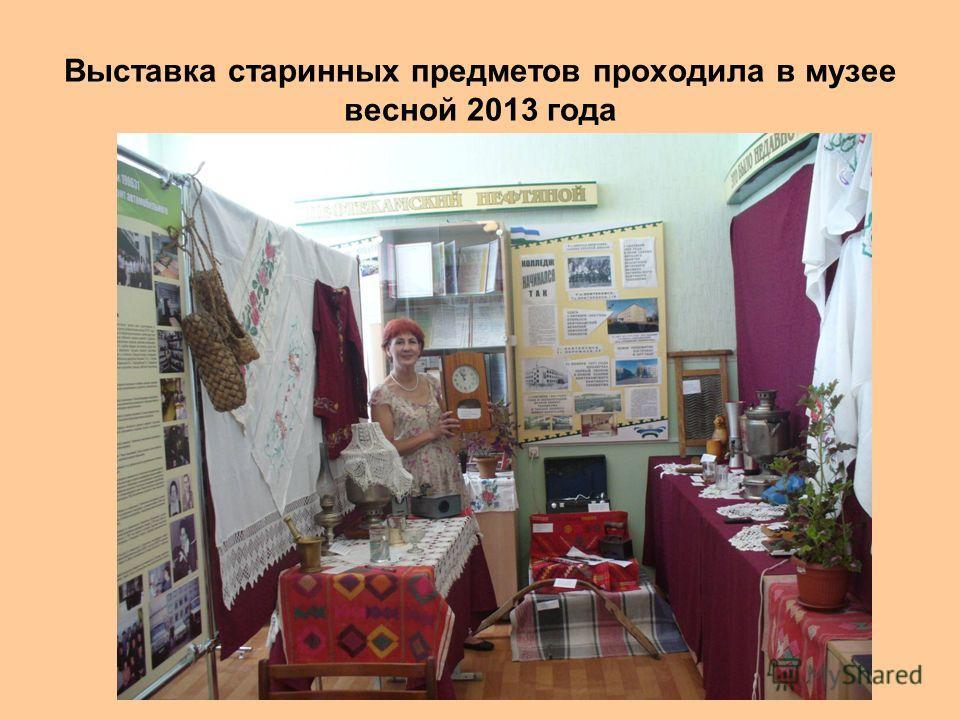 Выставка старинных предметов проходила в музее весной 2013 года
