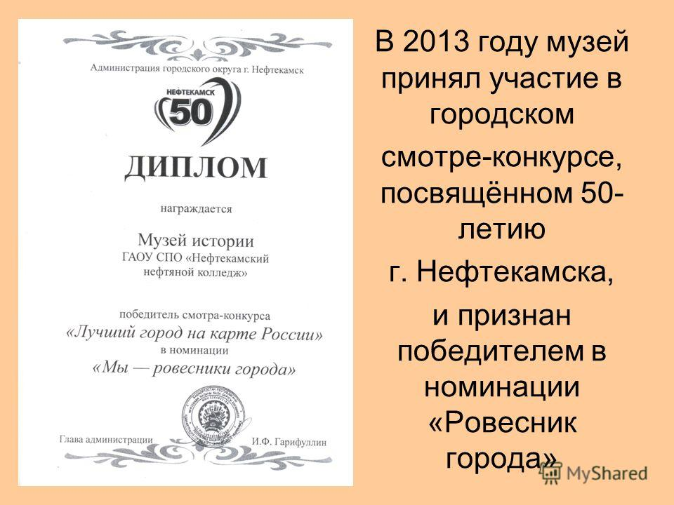В 2013 году музей принял участие в городском смотре-конкурсе, посвящённом 50- летию г. Нефтекамска, и признан победителем в номинации «Ровесник города»