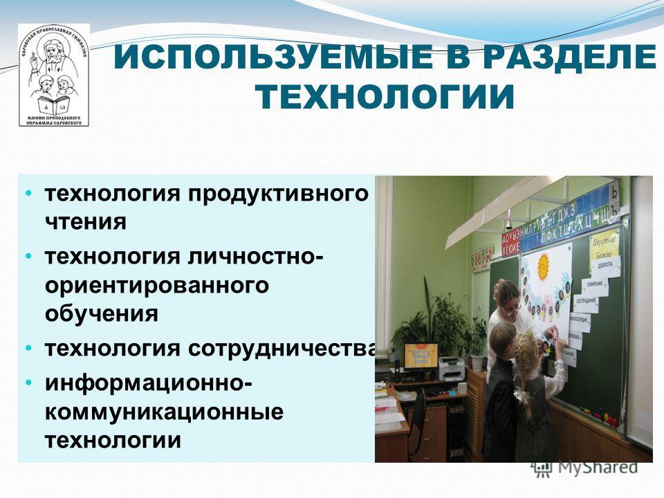 ИСПОЛЬЗУЕМЫЕ В РАЗДЕЛЕ ТЕХНОЛОГИИ технология продуктивного чтения технология личностно- ориентированного обучения технология сотрудничества информационно- коммуникационные технологии