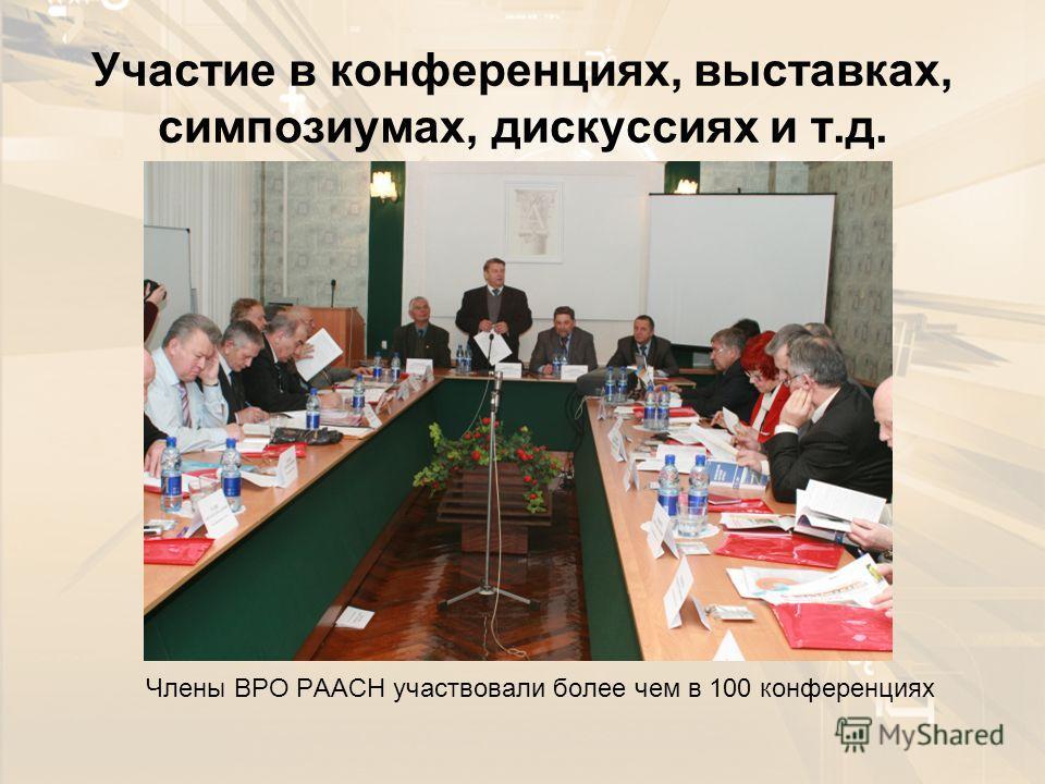 Участие в конференциях, выставках, симпозиумах, дискуссиях и т.д. Члены ВРО РААСН участвовали более чем в 100 конференциях