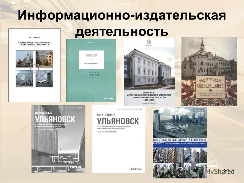 81 Информационно-издательская деятельность