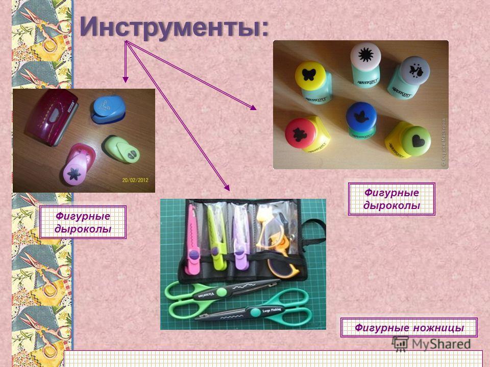 Фигурные дыроколы Фигурные ножницы Инструменты: Фигурные дыроколы