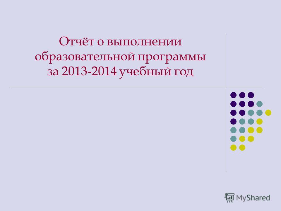 Отчёт о выполнении образовательной программы за 2013-2014 учебный год