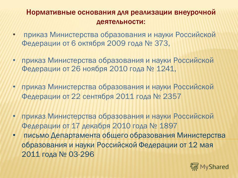 Нормативные основания для реализации внеурочной деятельности: приказ Министерства образования и науки Российской Федерации от 6 октября 2009 года 373, приказ Министерства образования и науки Российской Федерации от 26 ноября 2010 года 1241, приказ Ми