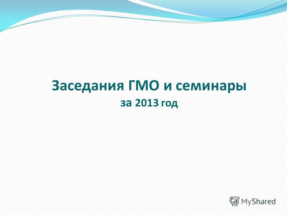Заседания ГМО и семинары за 2013 год