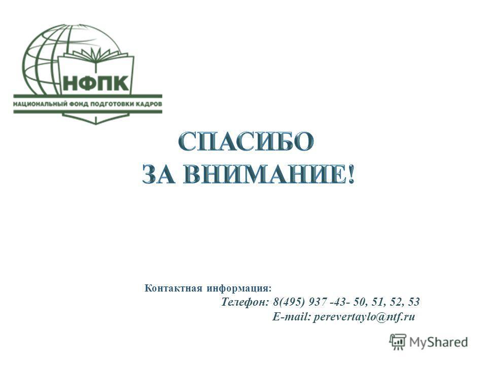 Контактная информация: Телефон: 8(495) 937 -43- 50, 51, 52, 53 E-mail: perevertaylo@ntf.ru