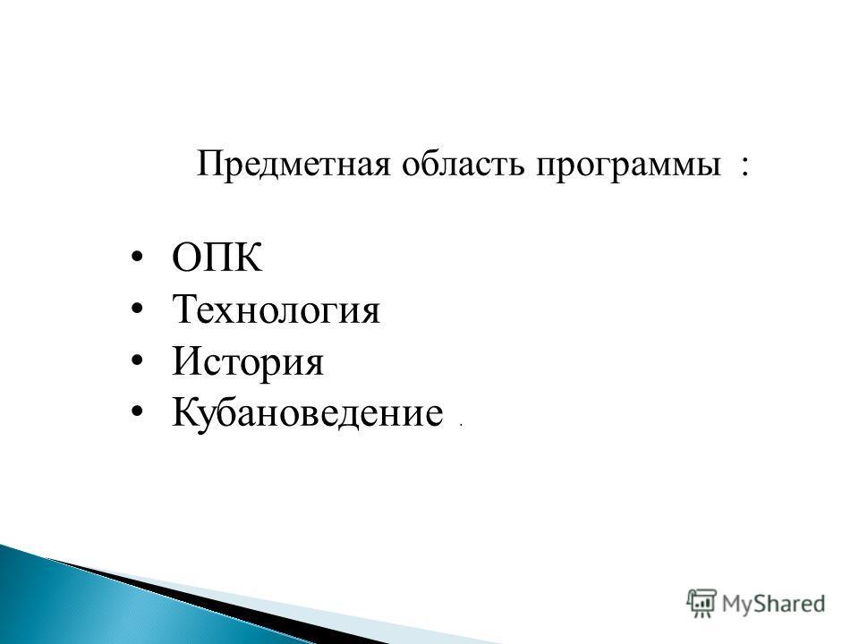 Предметная область программы : ОПК Технология История Кубановедение.