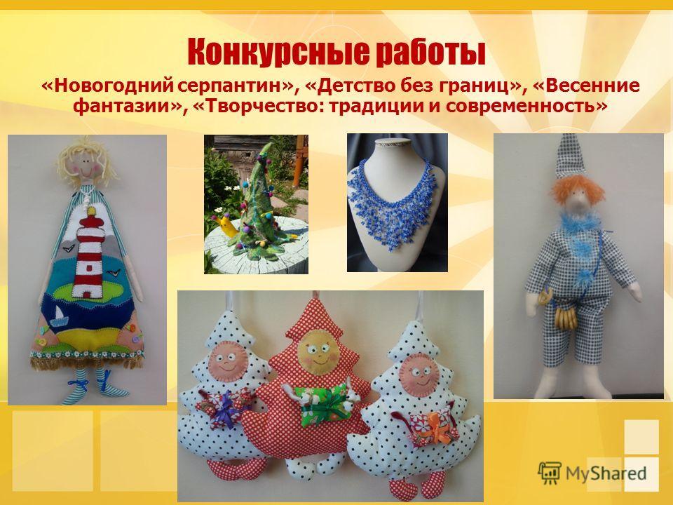 Конкурсные работы «Новогодний серпантин», «Детство без границ», «Весенние фантазии», «Творчество: традиции и современность»