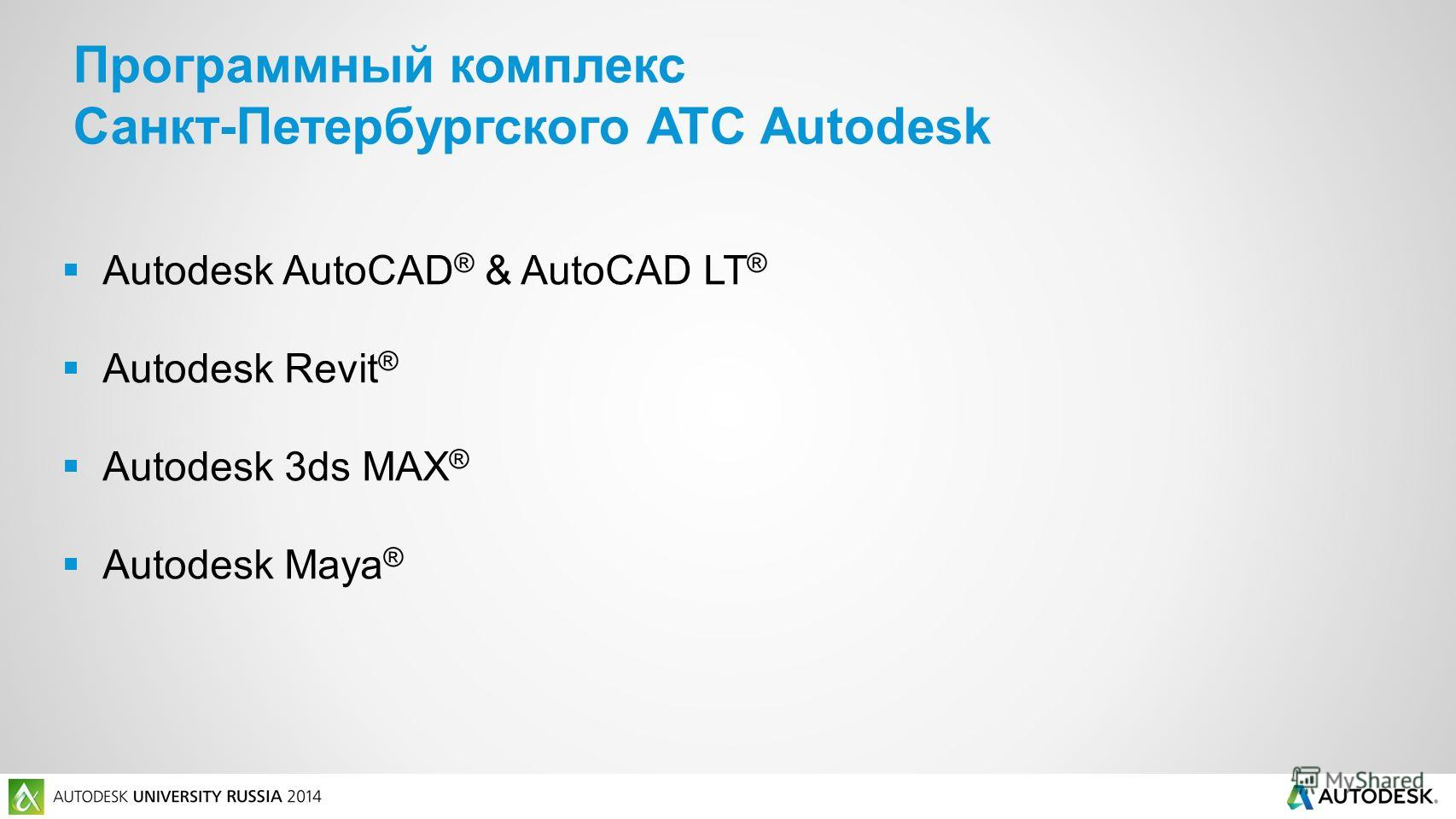 Autodesk AutoCAD ® & AutoCAD LT ® Autodesk Revit ® Autodesk 3ds MAX ® Autodesk Maya ® Программный комплекс Санкт-Петербургского ATC Autodesk
