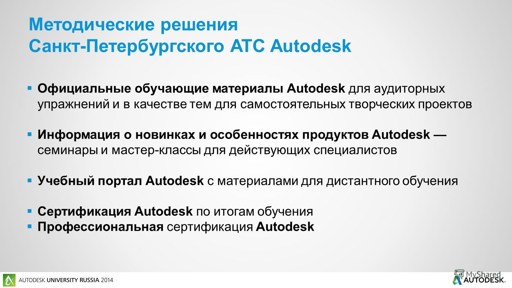 Официальные обучающие материалы Autodesk для аудиторных упражнений и в качестве тем для самостоятельных творческих проектов Информация о новинках и особенностях продуктов Autodesk семинары и мастер-классы для действующих специалистов Учебный портал A