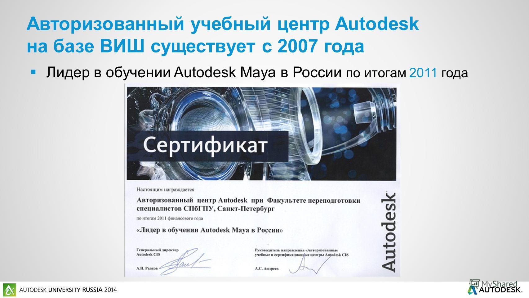 Лидер в обучении Autodesk Maya в России по итогам 2011 года Авторизованный учебный центр Autodesk на базе ВИШ существует с 2007 года