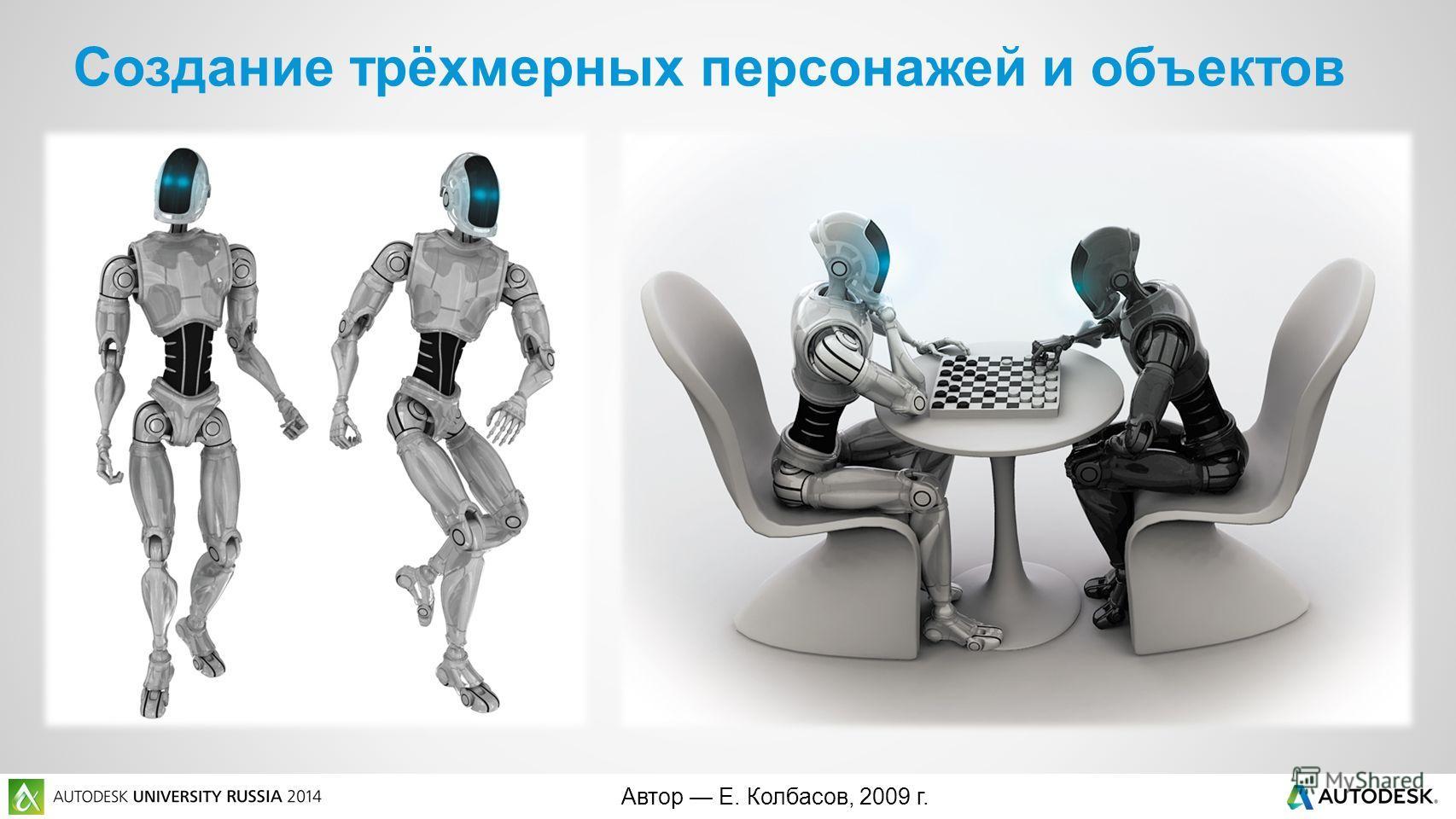 Автор Е. Колбасов, 2009 г. Создание трёхмерных персонажей и объектов