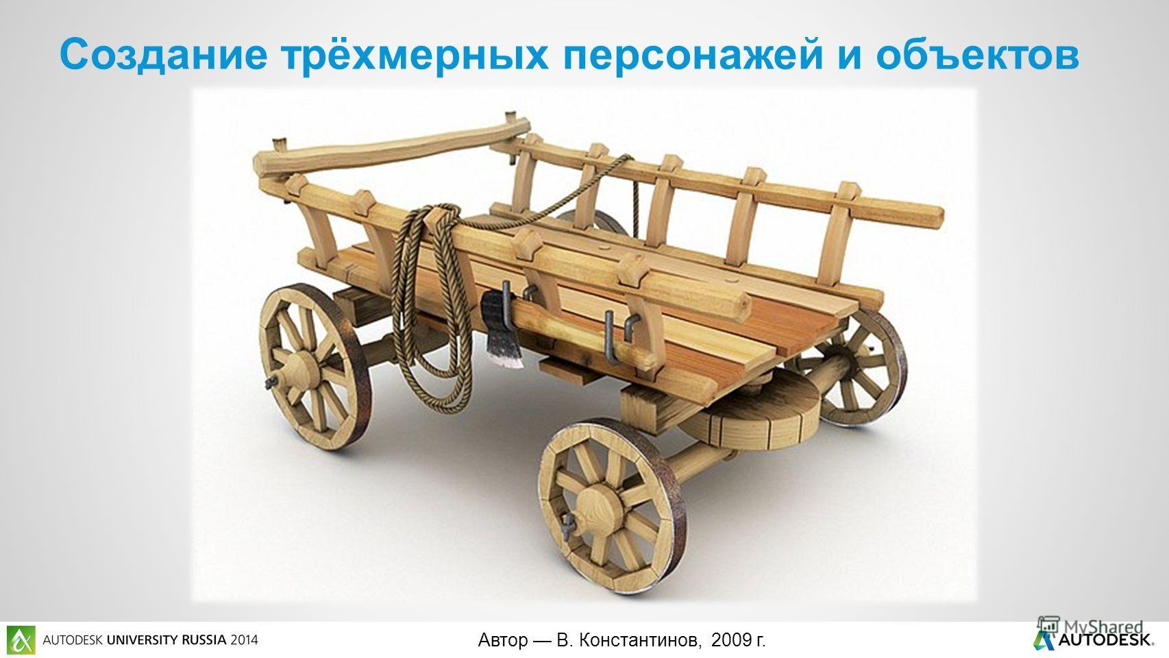 Автор В. Константинов, 2009 г. Создание трёхмерных персонажей и объектов