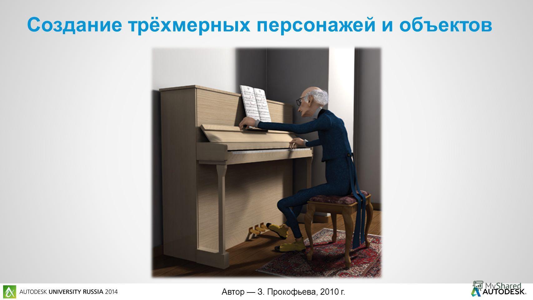 Автор З. Прокофьева, 2010 г. Создание трёхмерных персонажей и объектов