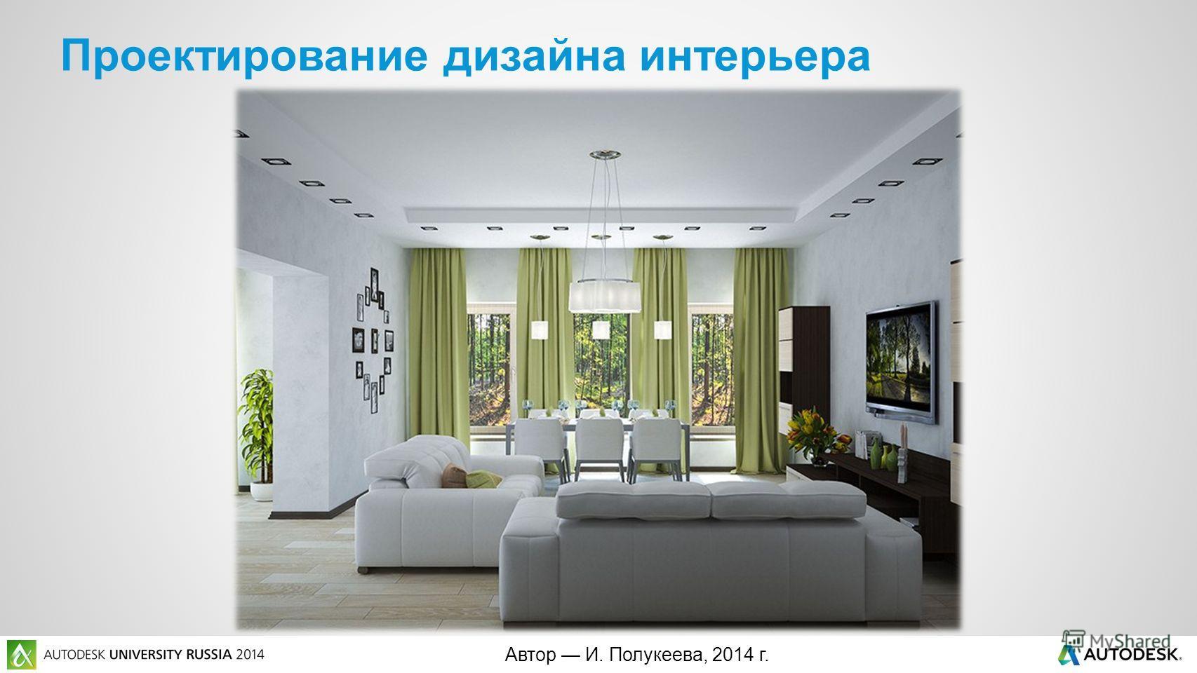 Автор И. Полукеева, 2014 г.
