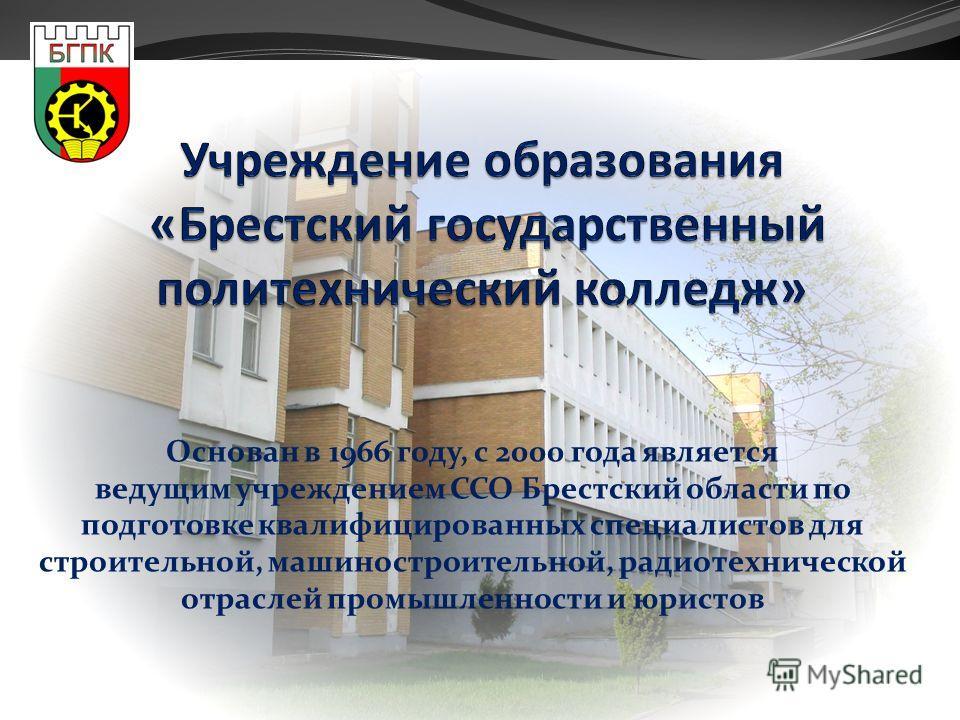 Основан в 1966 году, с 2000 года является ведущим учреждением ССО Брестский области по подготовке квалифицированных специалистов для строительной, машиностроительной, радиотехнической отраслей промышленности и юристов