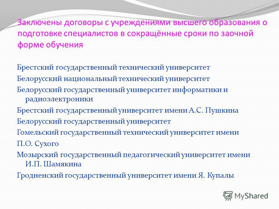 Заключены договоры с учреждениями высшего образования о подготовке специалистов в сокращённые сроки по заочной форме обучения Брестский государственный технический университет Белорусский национальный технический университет Белорусский государственн