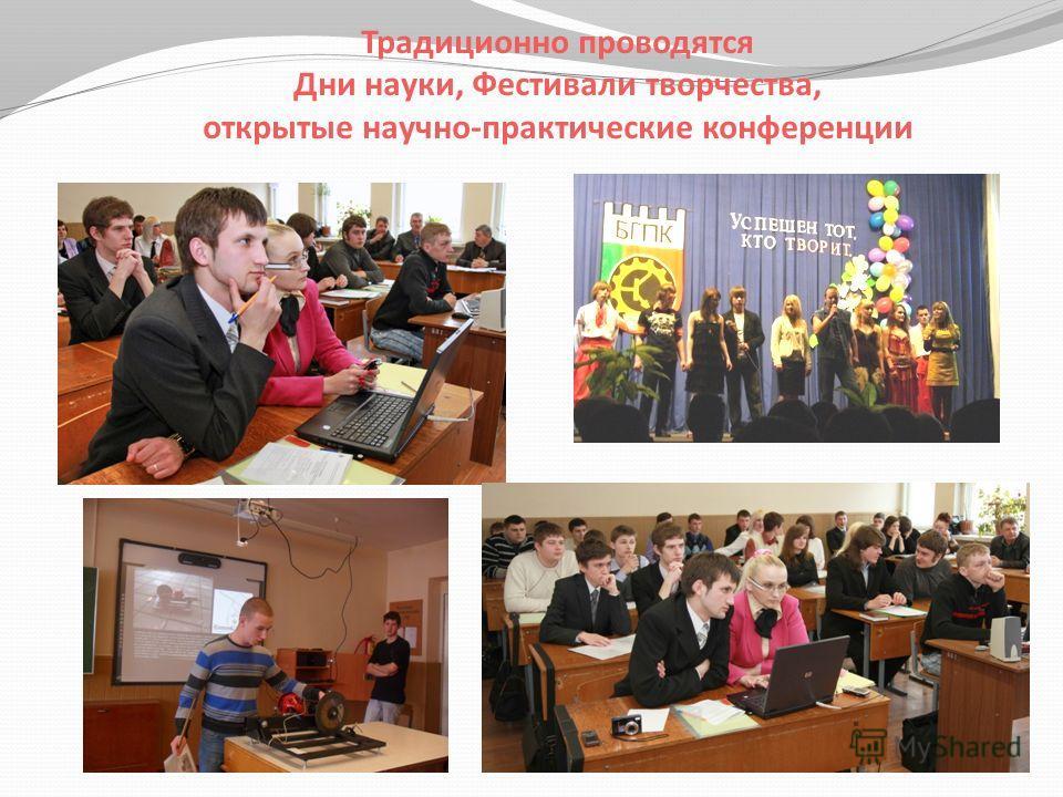 Традиционно проводятся Дни науки, Фестивали творчества, открытые научно-практические конференции