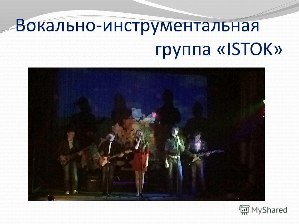 Вокально-инструментальная группа «ISTOK»