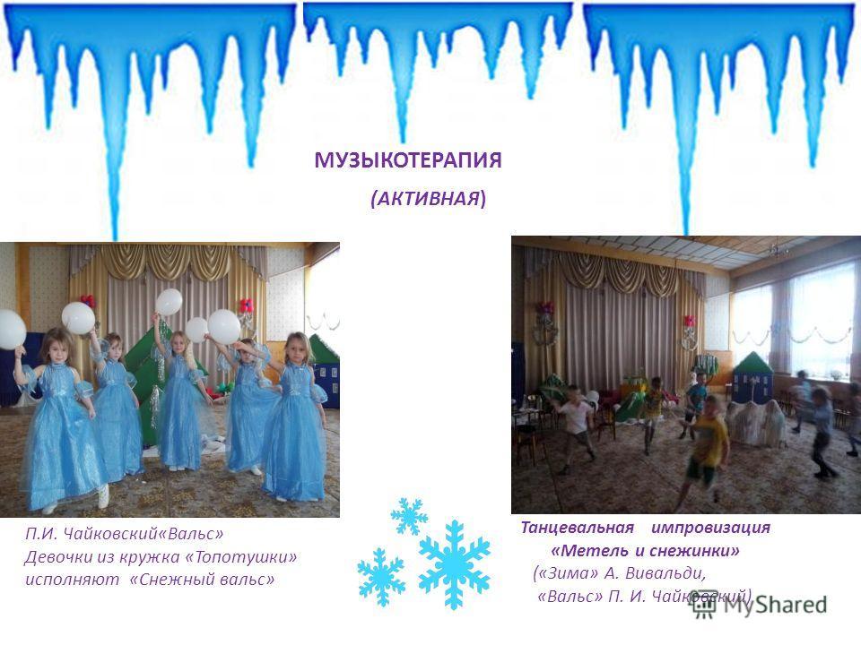 МУЗЫКОТЕРАПИЯ (ПАССИВНАЯ) Слушание А. Вивальди «Зима»