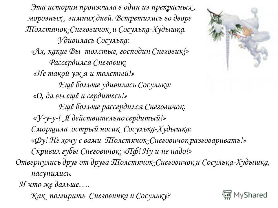 Зимняя сказка «Снеговичок и Сосулька»