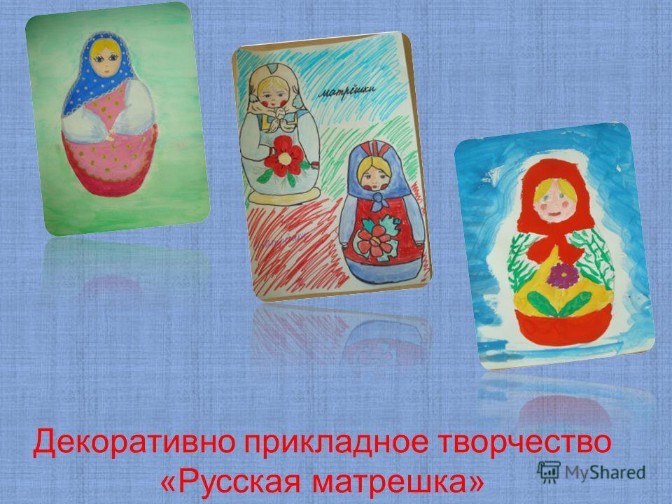 Декоративно прикладное творчество «Русская матрешка»