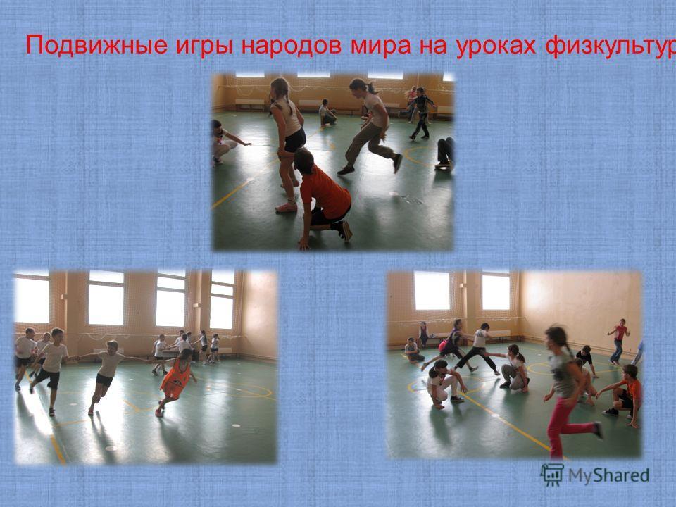 Подвижные игры народов мира на уроках физкультуры