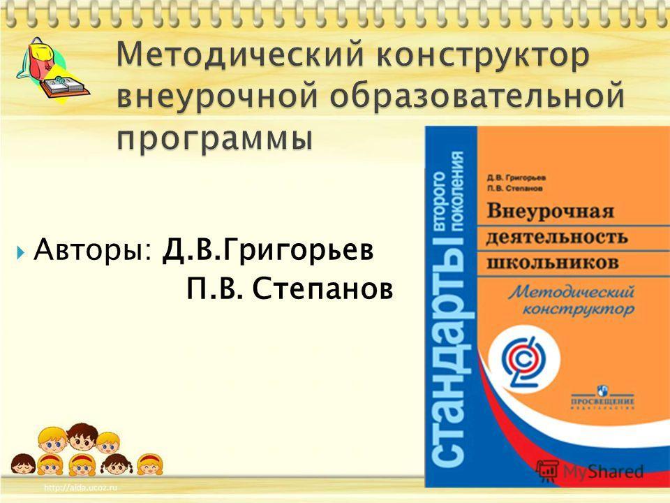 Авторы: Д.В.Григорьев П.В. Степанов