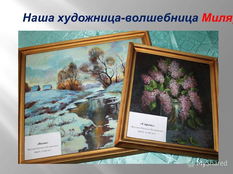 Наша художница-волшебница Миляуша Мухарямовна